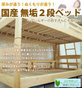 国産無垢材の二段ベッド