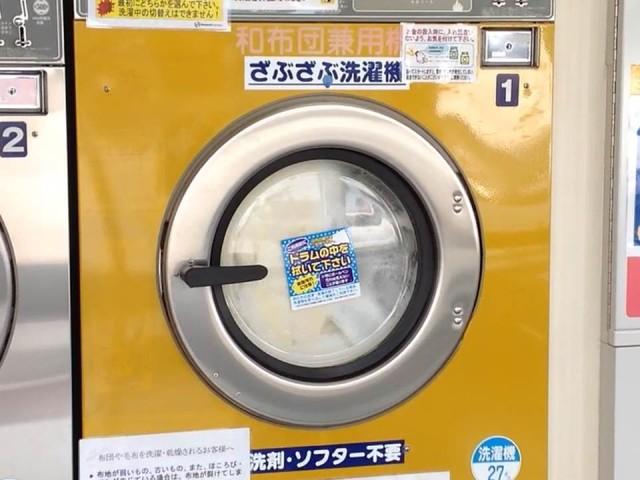 コインランドリーで敷布団を洗う
