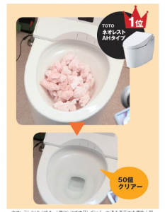 タンクレストイレ排出力勝負! INAX、TOTO、パナソニック [2ページ目] - 日経トレンディネット