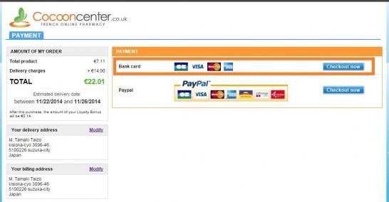 Cocooncenterでクレジットカード情報を入力