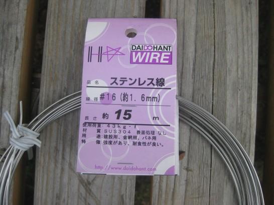 ハンモックチェアの本体のカーテンと金具を縛り付けるためのステンレス針金