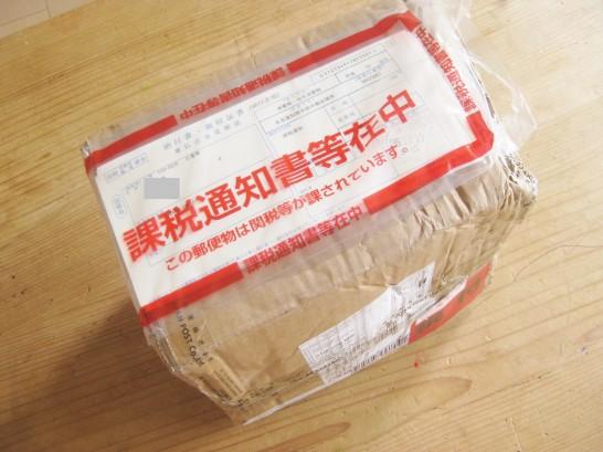 郵便局から届いた海外直輸入のアロマオイルの外装