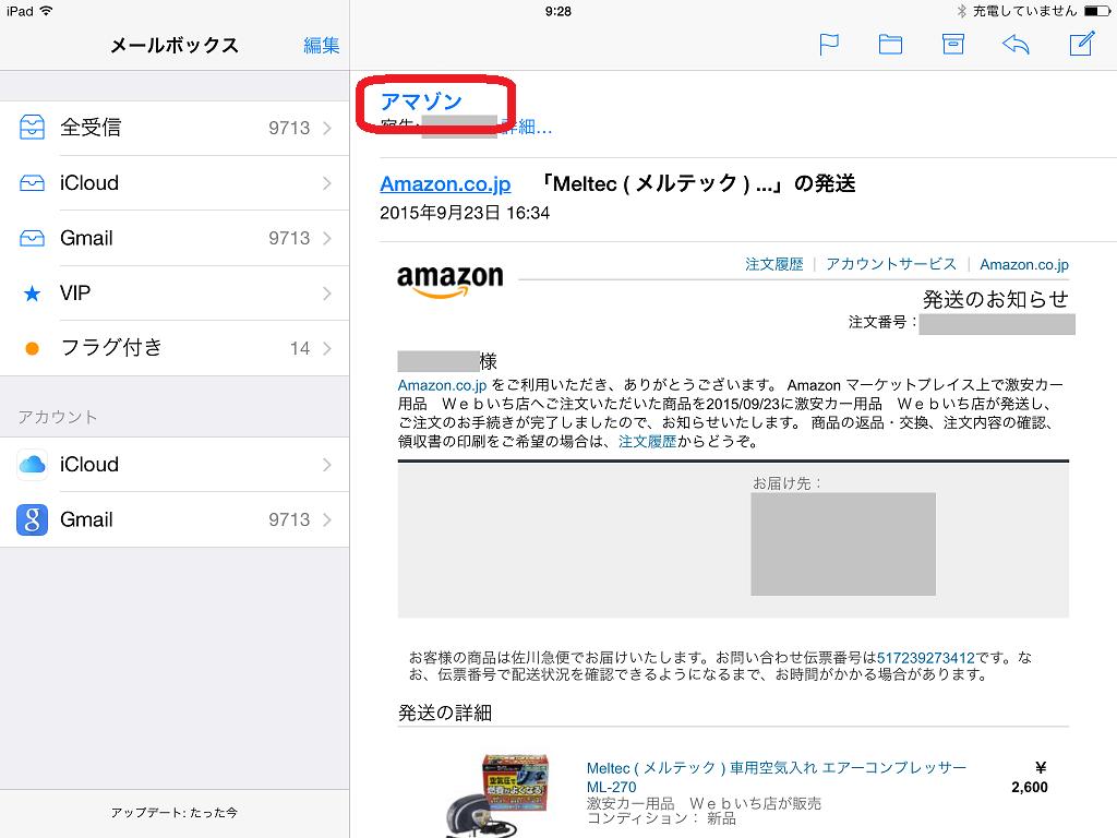メール アドレス の 変え 方 iphone
