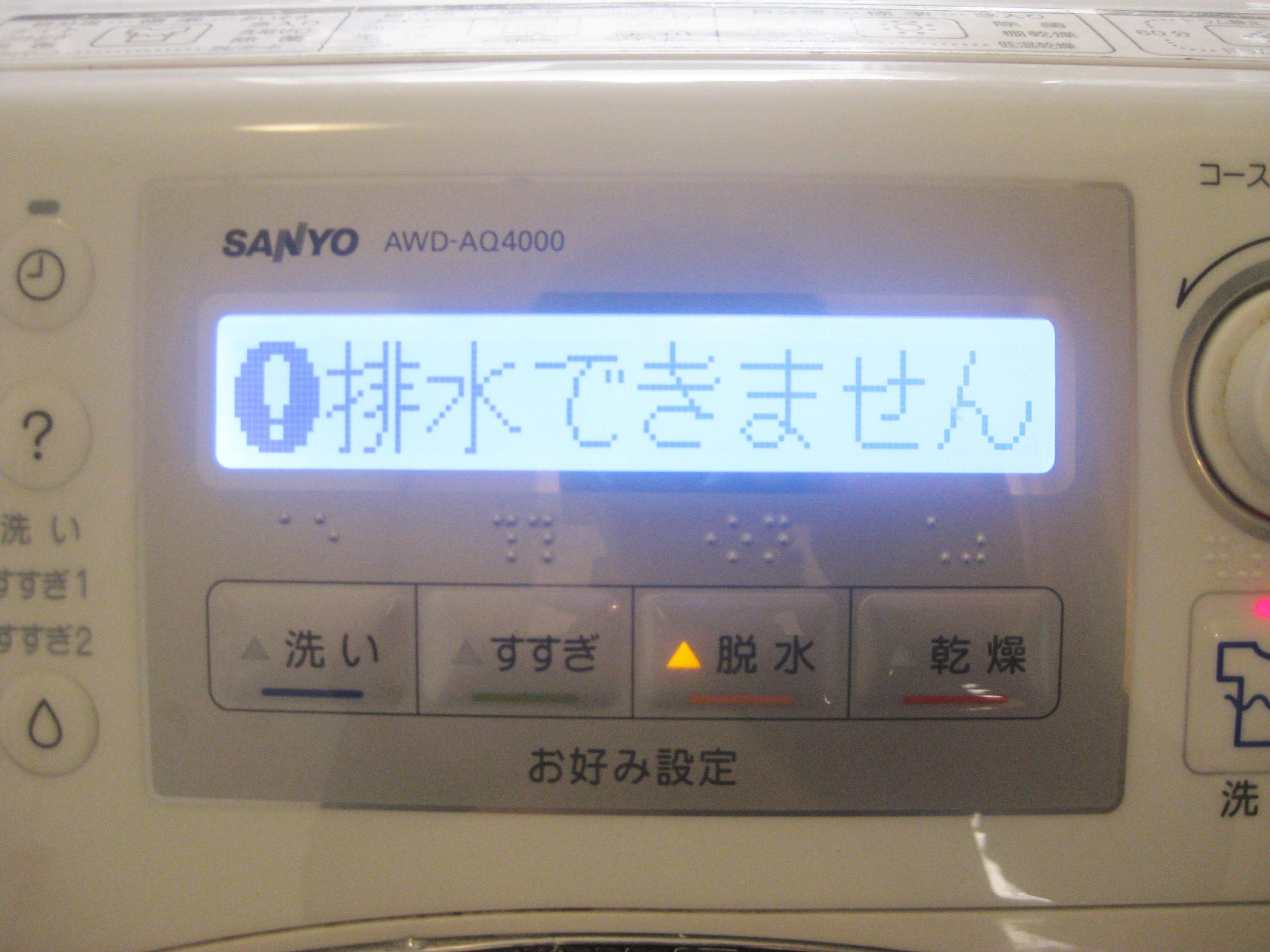 洗濯機の排水ができないときの対処法