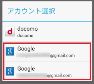 アカウント選択でgoogleをクリック
