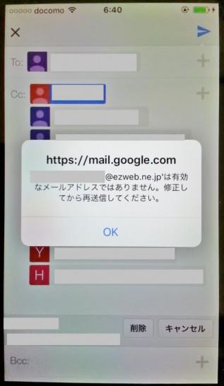 Gmailからドコモやauにメールが送れないエラー画面