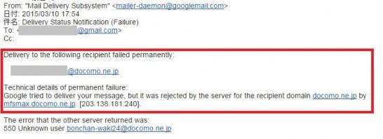 メールアドレスが正しいのに英語のエラーメールが返ってくる