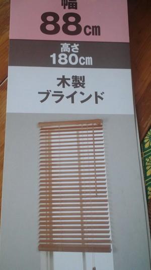 ニトリで売られていた格安の木製ブラインド