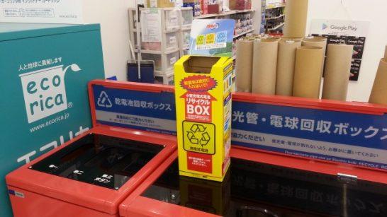 JBRCの充電電池リサイクルボックス