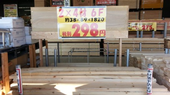 壁面収納棚を作るための2×4材