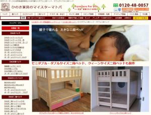 国産無垢ひのき木製セミダブル二段ベッド