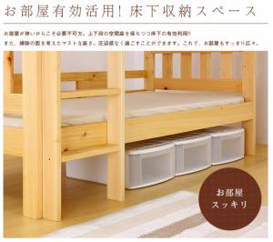 国産2段ベッド