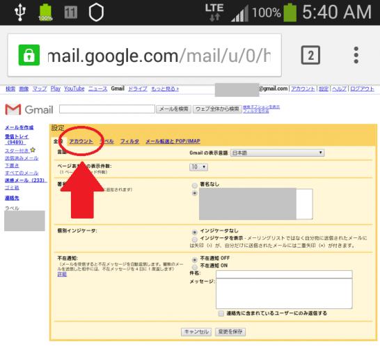 Gmailの設定を開いて名前を変更する