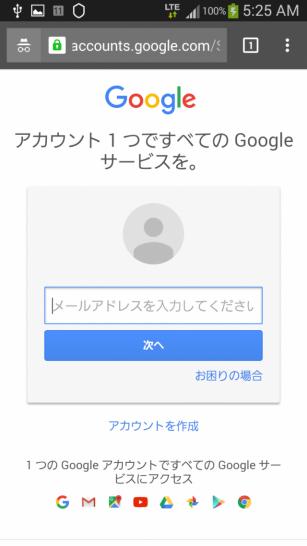 GmailにGoogleアカウントを入力してログインする