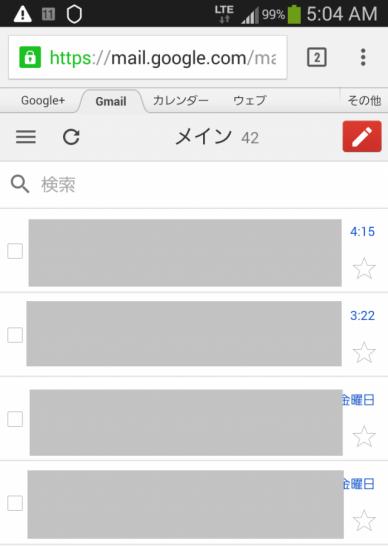 スマホでGmailにログインして名前を変更する
