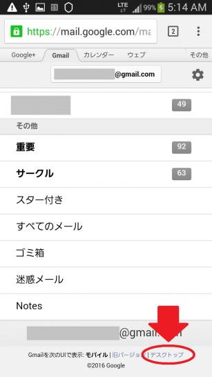 スマホでGmailのデスクトップ版を開いて名前を変更する