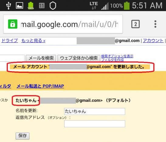 スマホでGmailの名前を変更することができました