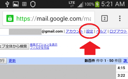 Webデスクトップ版のGmailの設定を開いて名前を変更する