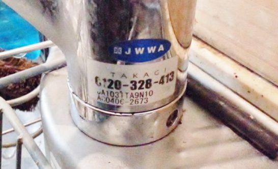 給水栓の横にあるシールなどからメーカーを特定する