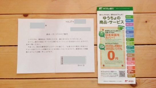 ゆうちょ銀行から送られてきた郵便物