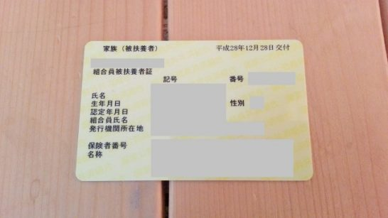 子供の身分証明書