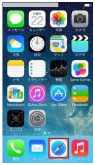 iphoneのサファリを起動