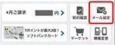 My SoftBankへアクセスし、メールの設定を選択