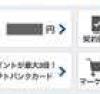 【キャリア別】ドメイン指定受信の設定方法(ドコモ,au,softbank,Y!mobile)