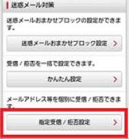 次の画面で指定受信/拒否設定をタップ