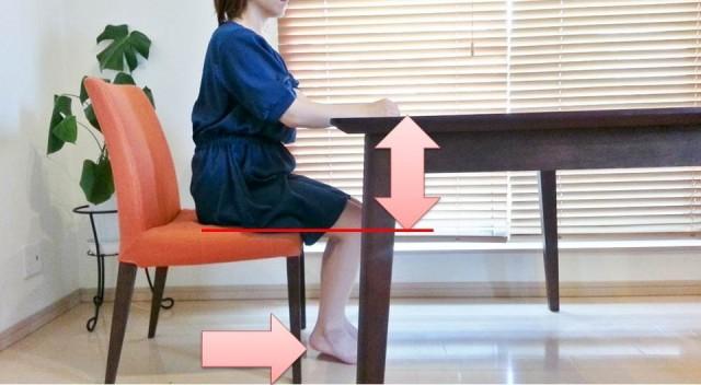 ダイニングテーブルと椅子の高さ