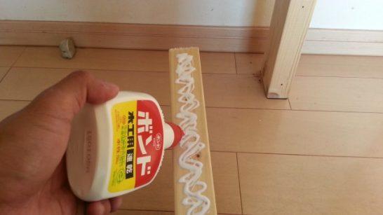 木工用ボンドを2×4材に塗る