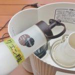 【加湿器の掃除】白く固まった水垢を簡単に取り除く方法