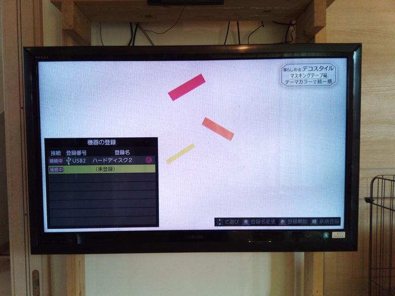 機器の登録の選択
