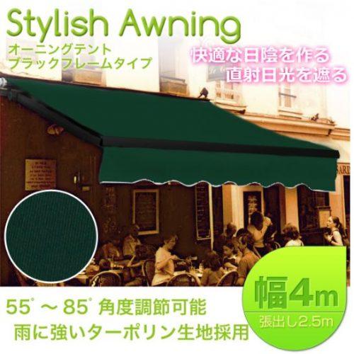 限定特価★オーニングテント 幅4m×張出2.5m グリーン 黒フレーム 折り畳み 伸縮 巻き上げ式 雨よけ 日よけテント|ヤフオク