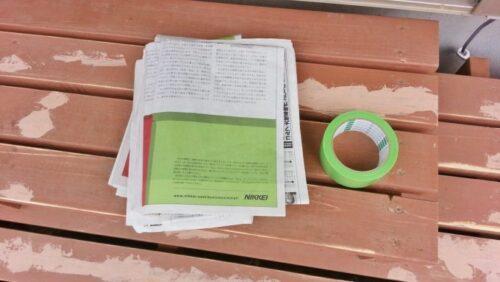 新聞紙と養生テープ
