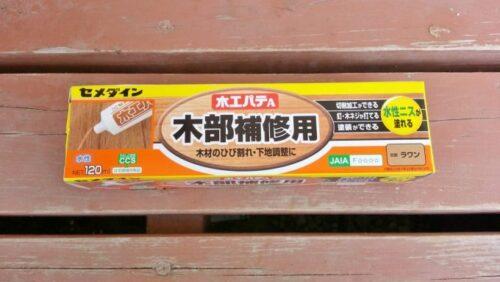 木工パテでウッドデッキのひび割れ補修