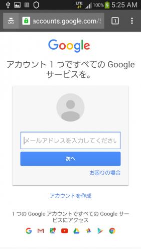 Googleアカウントのメールアドレス(ユーザー名+@gmail.com)とパスワードを順番に入力
