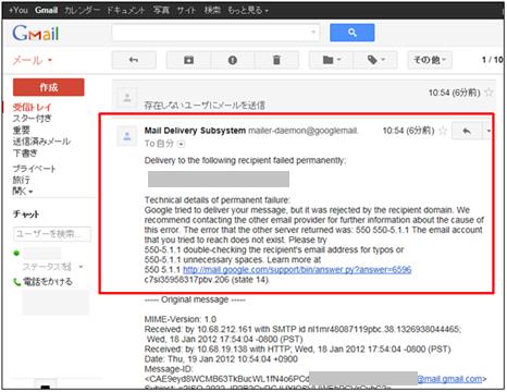 メール送信後に英語のエラーメールが届く