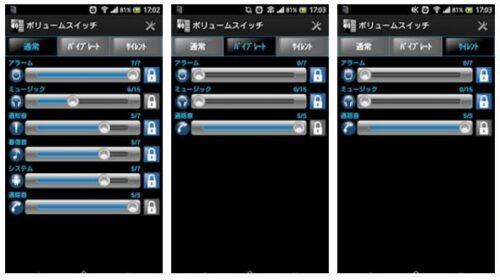 簡単マナーモード切り替え&音量ロック ボリュームスイッチ|Google Play