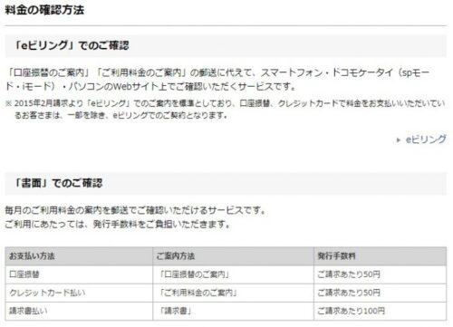 料金のご請求とお支払い|NTT docomo
