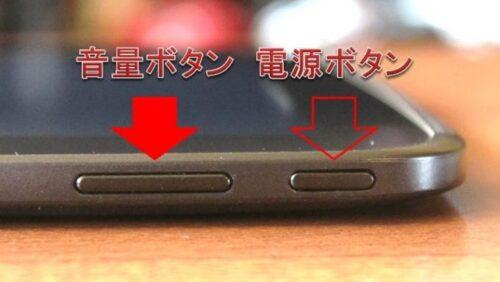 画面が真っ暗の待機(ロック)状態から「画面をON」する場合は音量ボタンを電源ボタンの変わりに使う