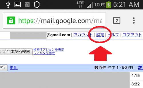 デスクトップ版のGmailが表示されたら、画面右上の方をうまく拡大しながら、画面右上にある「設定」をタップ