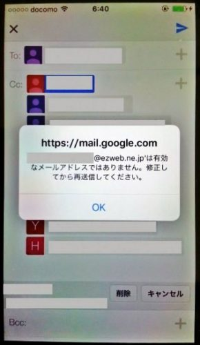 メール送信ボタンを押した直後にエラーが出てしまいメールが送信できない