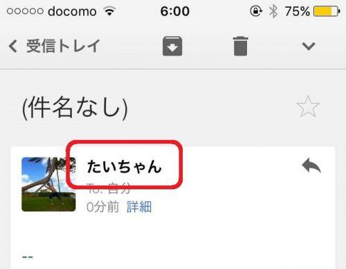 【スマホ】Gmailの名前(本名)をニックネームに変更する方法