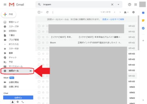 Gmailの迷惑メールフォルダの中を確認