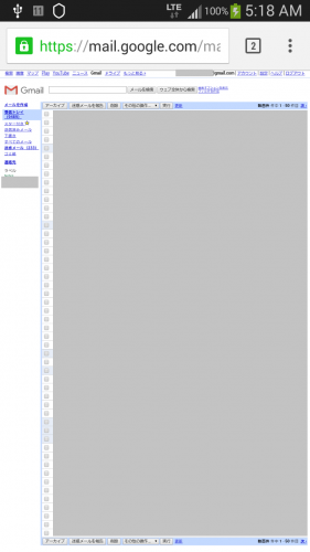 Webデスクトップ版のGmailを開いた