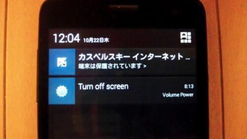 画面が表示されている状態から「画面をOFF(ロック)」する場合は、ステータスバーにあるアイコンをタップすると画面をオフ